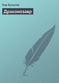Кир Булычев -Драконозавр