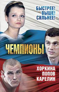 Сергей Алдонин -Чемпионы. Карелин. Хоркина. Попов