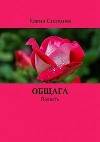 Елена Сподина -Общага