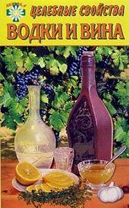Е. Говорова - Целебные свойства водки и вина