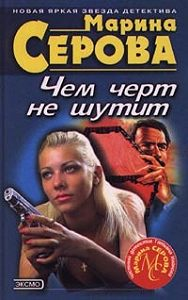 Марина Серова -Чем черт не шутит