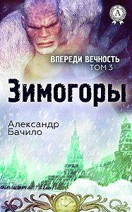 Александр Бачило -Зимогоры