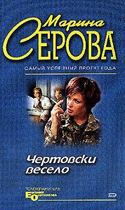 Марина Серова -Чертовски весело