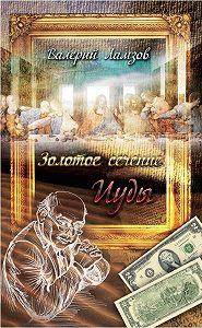 Валерий Ламзов - Золотое сечение Иуды