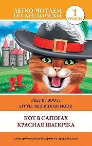А. Пахомова - Кот в сапогах. Красная шапочка / Puss in Boots. Little Red Riding Hood