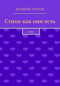 Валерий Гурков - Стихи как ониесть