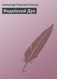 Александр Клыгин -Индейский Дух