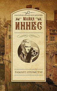 Майкл Иннес -Гамлет, отомсти!
