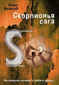 Игорь Белисов -Скорпионья сага. Cкорпион cамки