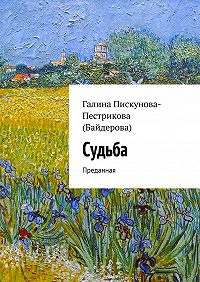 Галина Пискунова-Пестрикова (Байдерова) -Судьба. Преданная