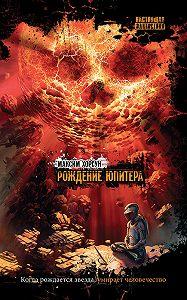 Максим Хорсун -Рождение Юпитера