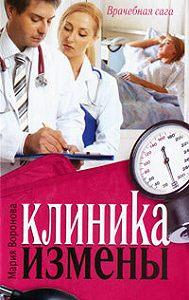 Мария Воронова -Клиника измены. Семейная кухня эпохи кризиса (сборник)