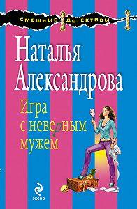 Наталья Александрова - Игра с неверным мужем