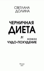 Светлана Долина -Черничная диета. Новое чудо-похудение