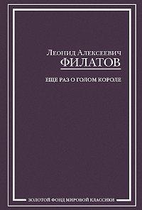 Леонид Филатов -Еще раз о голом короле (сборник)