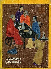Эпосы, легенды и сказания -Наказанный сластолюб