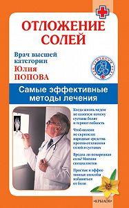 Юлия Попова -Отложение солей. Самые эффективные методы лечения