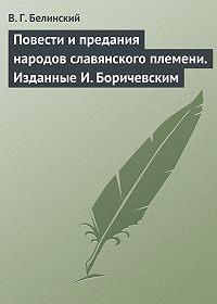 В. Г. Белинский - Повести и предания народов славянского племени. Изданные И. Боричевским