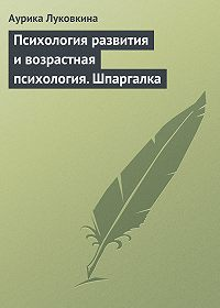 Аурика Луковкина - Психология развития и возрастная психология. Шпаргалка