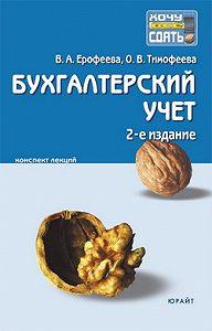 Ольга Тимофеева -Бухгалтерский учет: конспект лекций