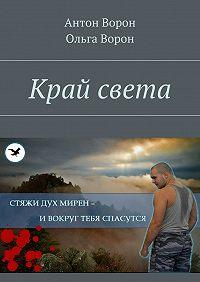 Ольга Ворон -Край света