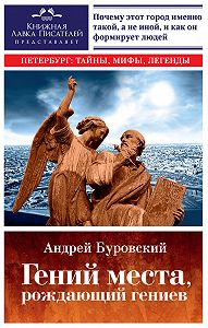 Андрей Буровский -Гений места, рождающий гениев. Петербург как социоприродный феномен