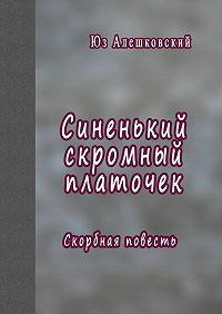 Юз Алешковский -Синенький скромный платочек. Скорбная повесть