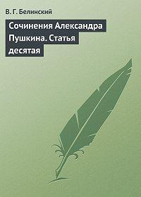 В. Г. Белинский -Сочинения Александра Пушкина. Статья десятая