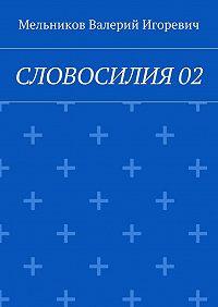 Валерий Мельников -СЛОВОСИЛИЯ02