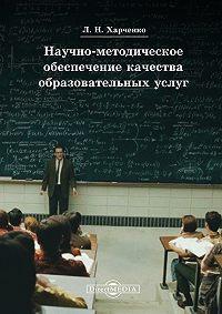Леонид Харченко -Научно-методическое обеспечение качества образовательных услуг