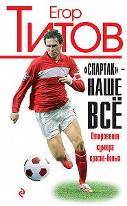 Егор Титов -«Спартак»– наше всё. Откровения кумира красно-белых
