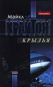 Майкл Крайтон -Крылья