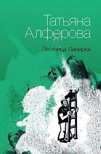 Татьяна Алфёрова - Лестница Ламарка