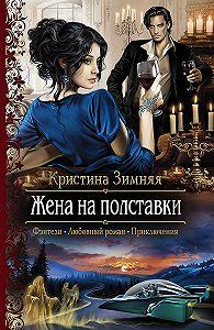 Кристина Зимняя -Жена на полставки