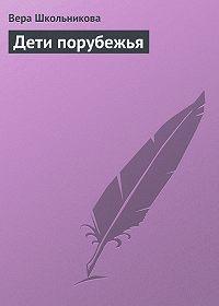 Вера Школьникова -Дети порубежья