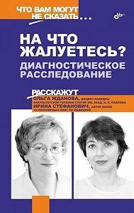 Ольга Жданова -«На что жалуетесь?». Диагностическое расследование