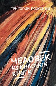 Григорий Ряжский -Человек из красной книги