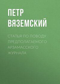 Петр Андреевич Вяземский -Статья по поводу предполагаемого Арзамасского журнала