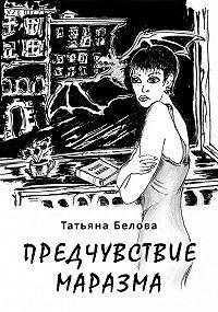 Татьяна Белова -Предчувствие маразма