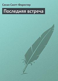 Сесил Форестер - Последняя встреча