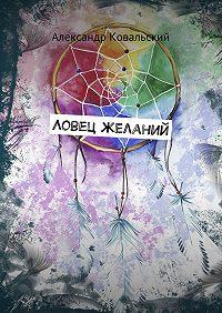 Александр Ковальский -Ловец желаний
