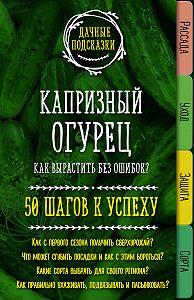 Мария Колпакова -Капризный огурец. Как вырастить без ошибок? 50 шагов к успеху