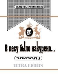 Валерий Зеленогорский -В лесу было накурено… Эпизод 1