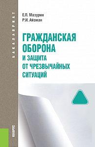 Роман Айзман -Гражданская оборона и защита от чрезвычайных ситуаций