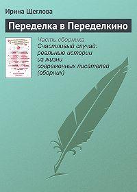 Ирина Щеглова -Переделка в Переделкино