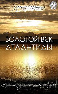 Ирина Панина -Золотой век Атлантиды