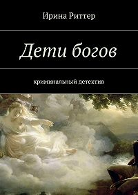 Ирина Риттер -Дети богов
