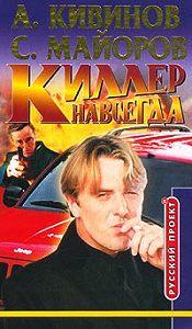 Андрей Кивинов -Киллер навсегда