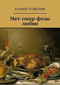 Кирилл Кожурин - Мет-омар-фозы любви