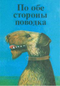 Джеймс Турбер -Собака, которая кусала людей